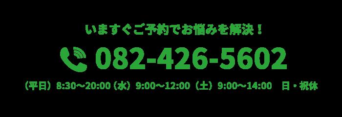 整骨院電話番号