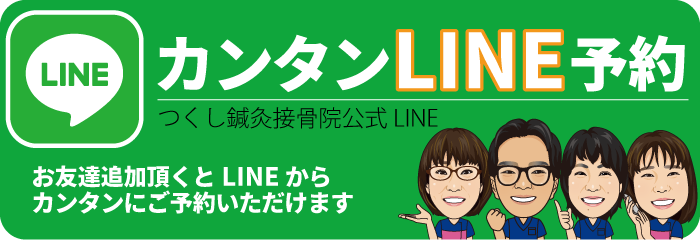 整骨院LINE